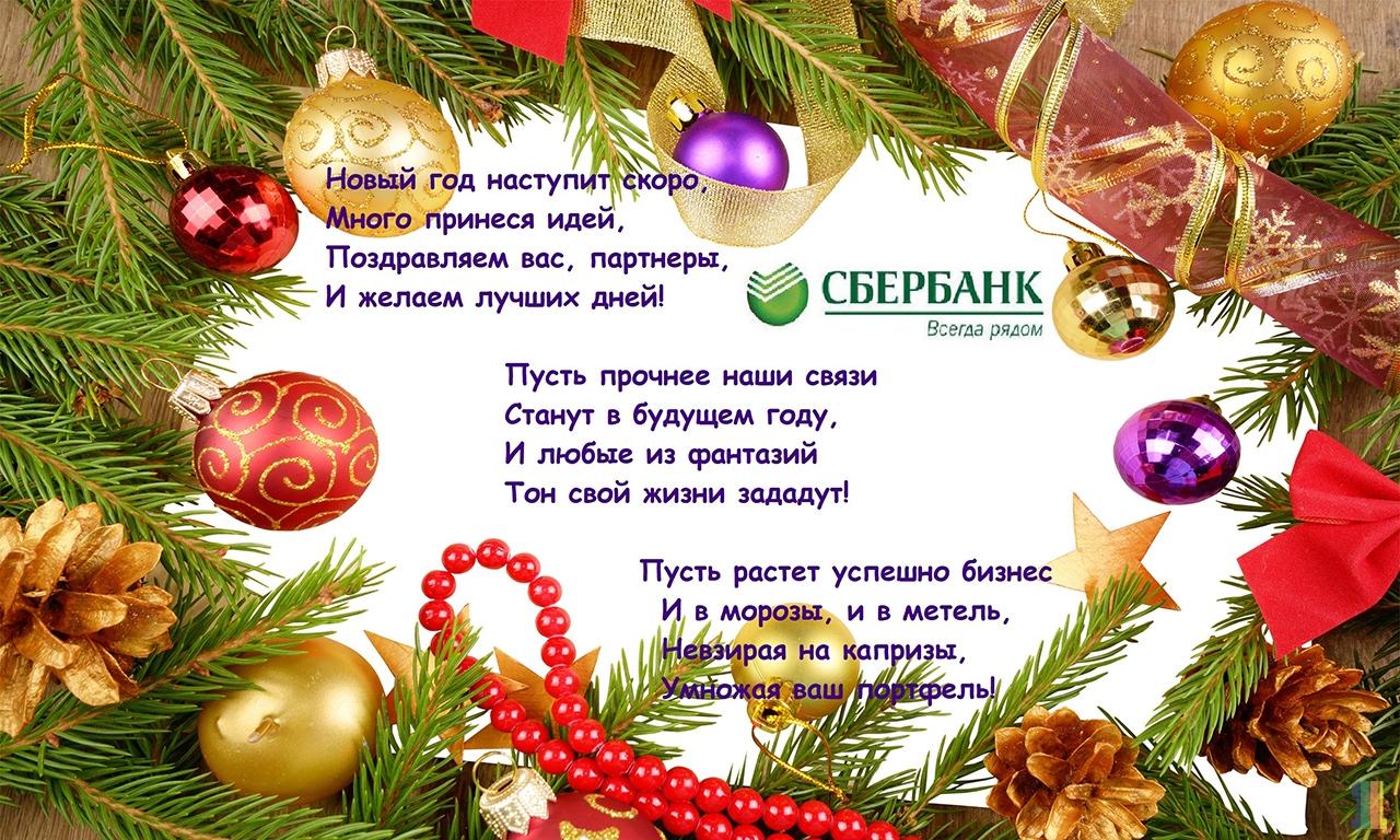 Поздравления новогодние для тети