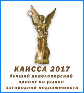 kaissa2017
