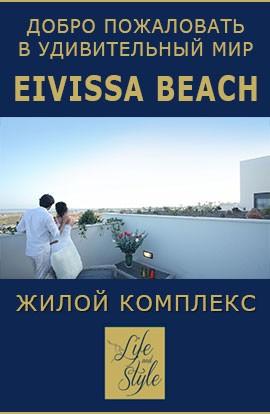 Жилой комплекс-EIVISSA BEACH