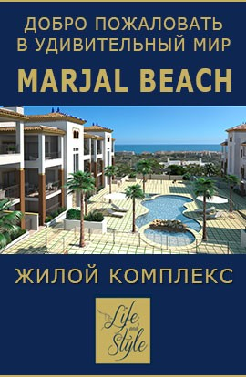 Жилой комплекс-MARJAL BEACH II