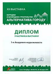 Изображение Диплом 1-я академия недвижимости №-10