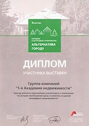 Изображение Диплом 1-я академия недвижимости №-11