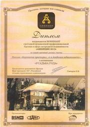 Изображение Диплом 1-я академия недвижимости №-12