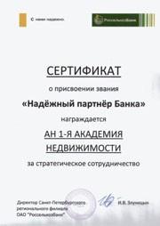 Изображение Сертификат 1-я академия недвижимости №-11