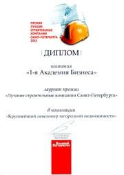 Изображение Диплом 1-я академия недвижимости №-9