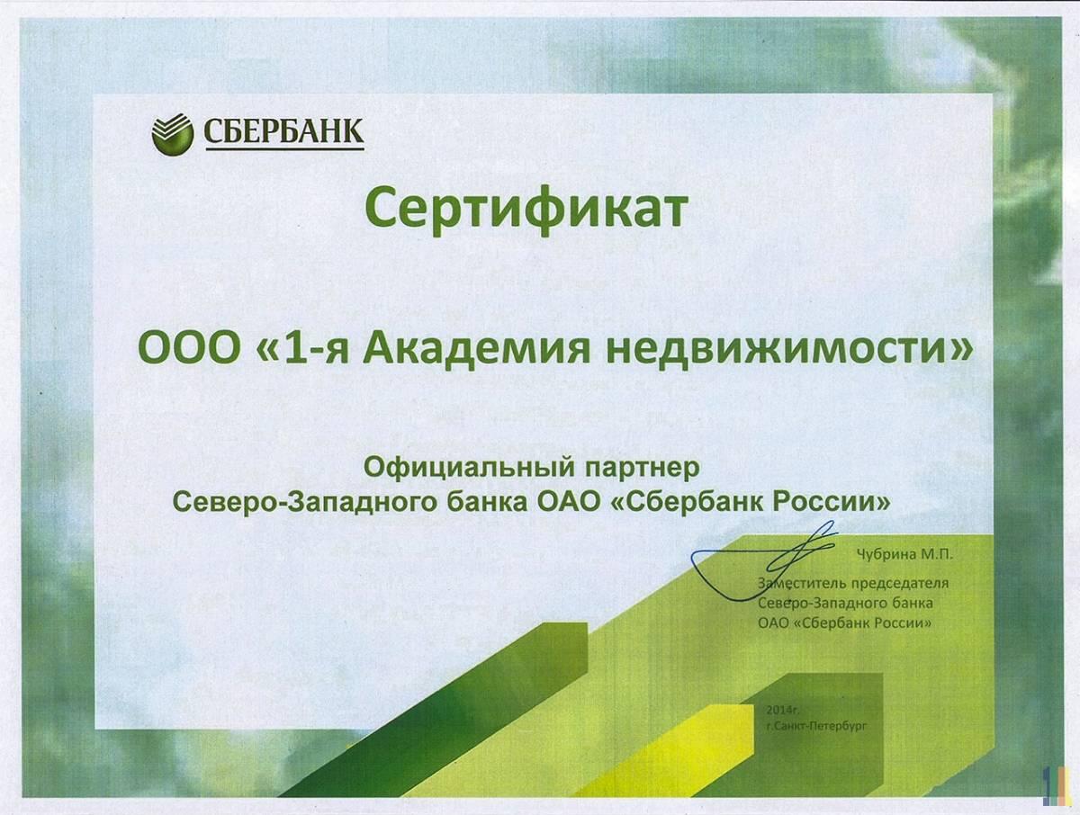 Сертификат о сотрудничестве с Сбербанк России