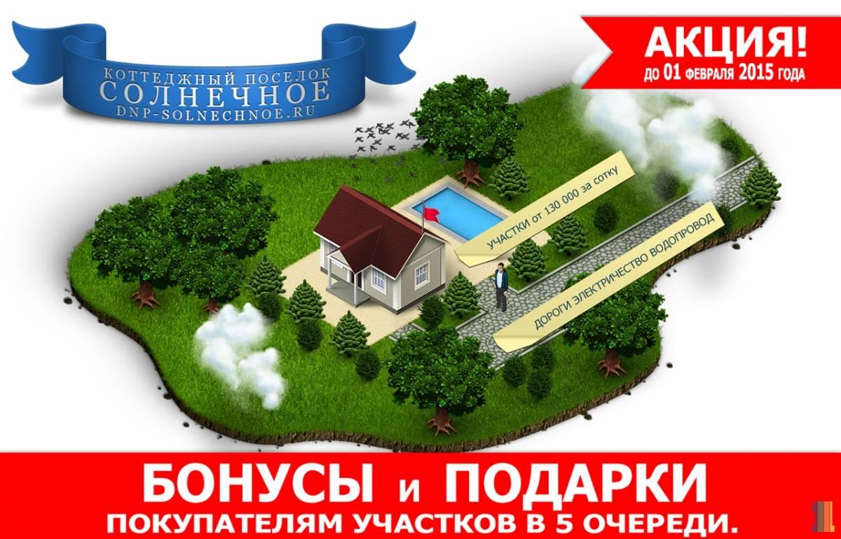 АКЦИЯ от 1-я Академия Недвижимости в СОЛНЕЧНОМ