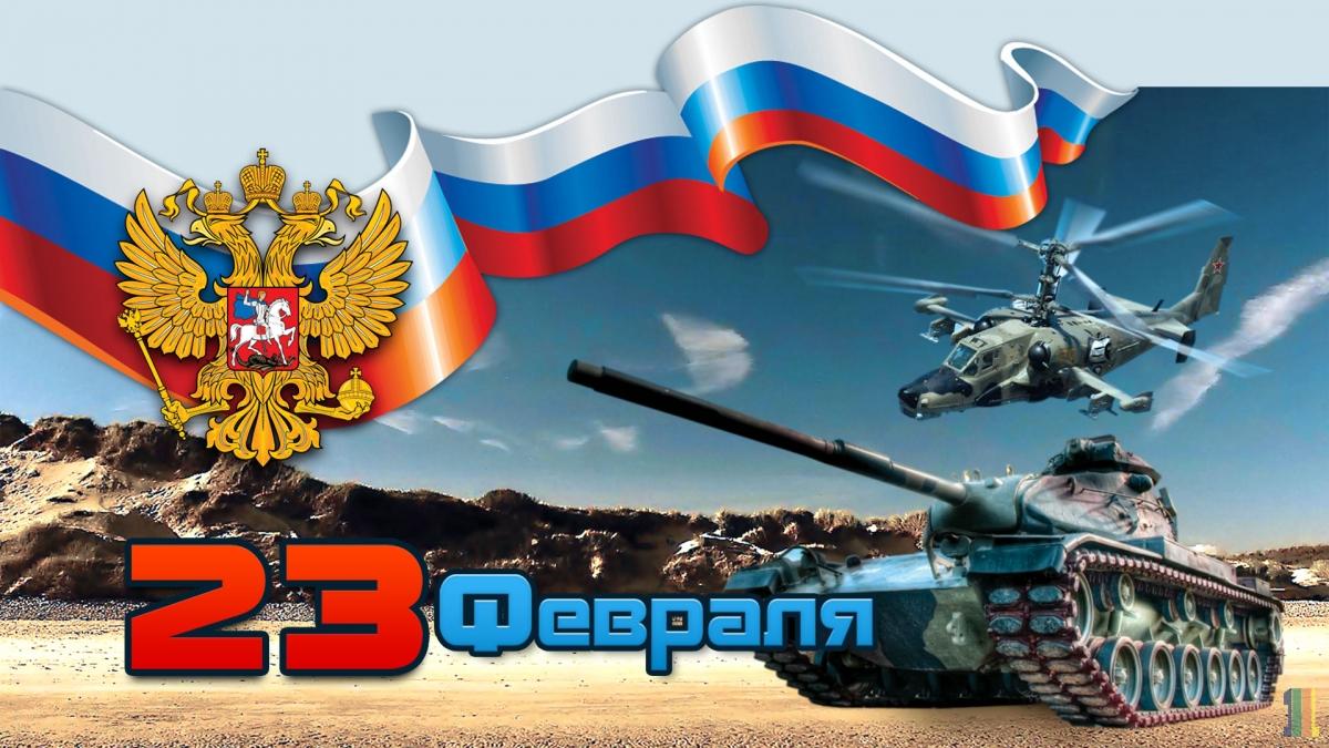 С праздником защитники отечества!