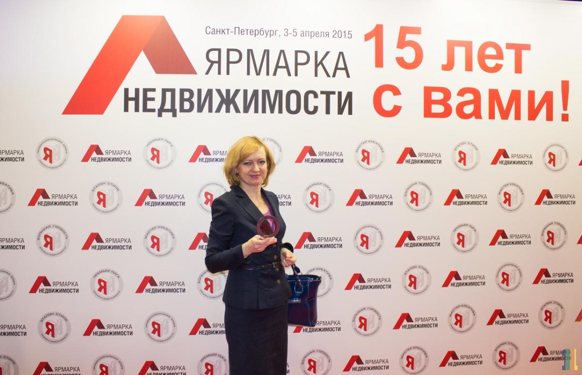 Заместитель управляющего 1-я Академия недвижимости, Розгон Лианна Николаевна на вручении памятной награды «Эталон стиля»