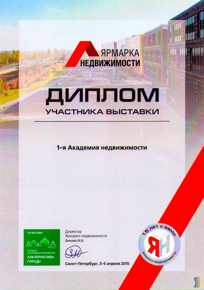 Итоги EXPOFORUM 2015.