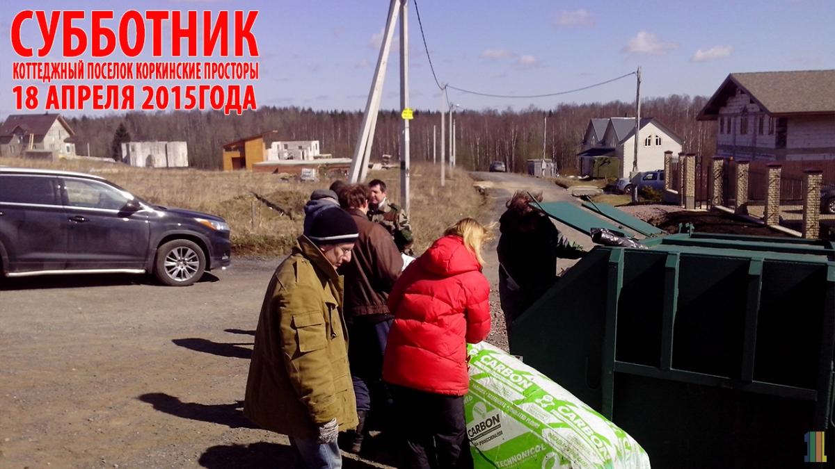 Субботник 18-04-2015 года Коттеджный Посёлок КОРКИНСКИЕ ПРОСТОРЫ