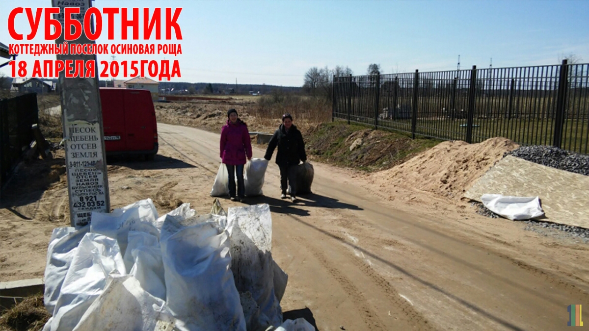Субботник 18-04-2015 года Коттеджный Посёлок ОСИНОВАЯ РОЩА