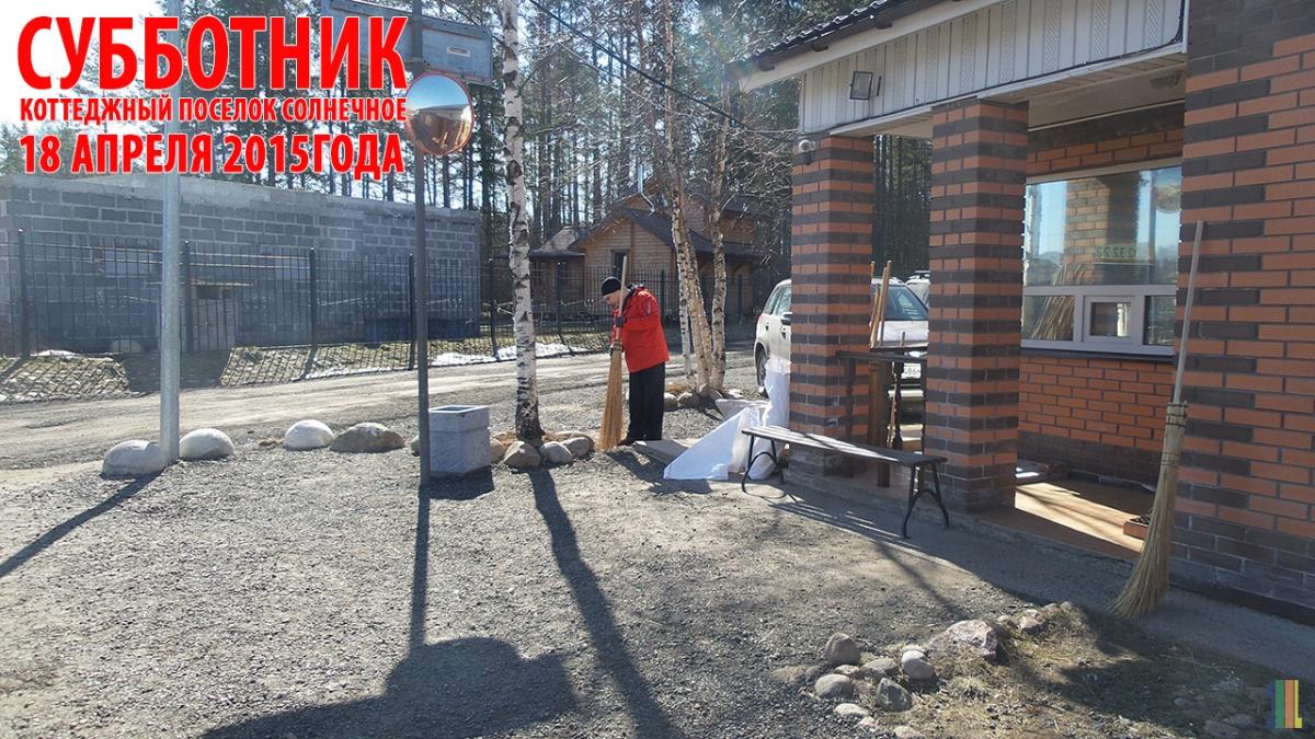 Субботник 18-04-2015 года Коттеджный Посёлок Солнечный