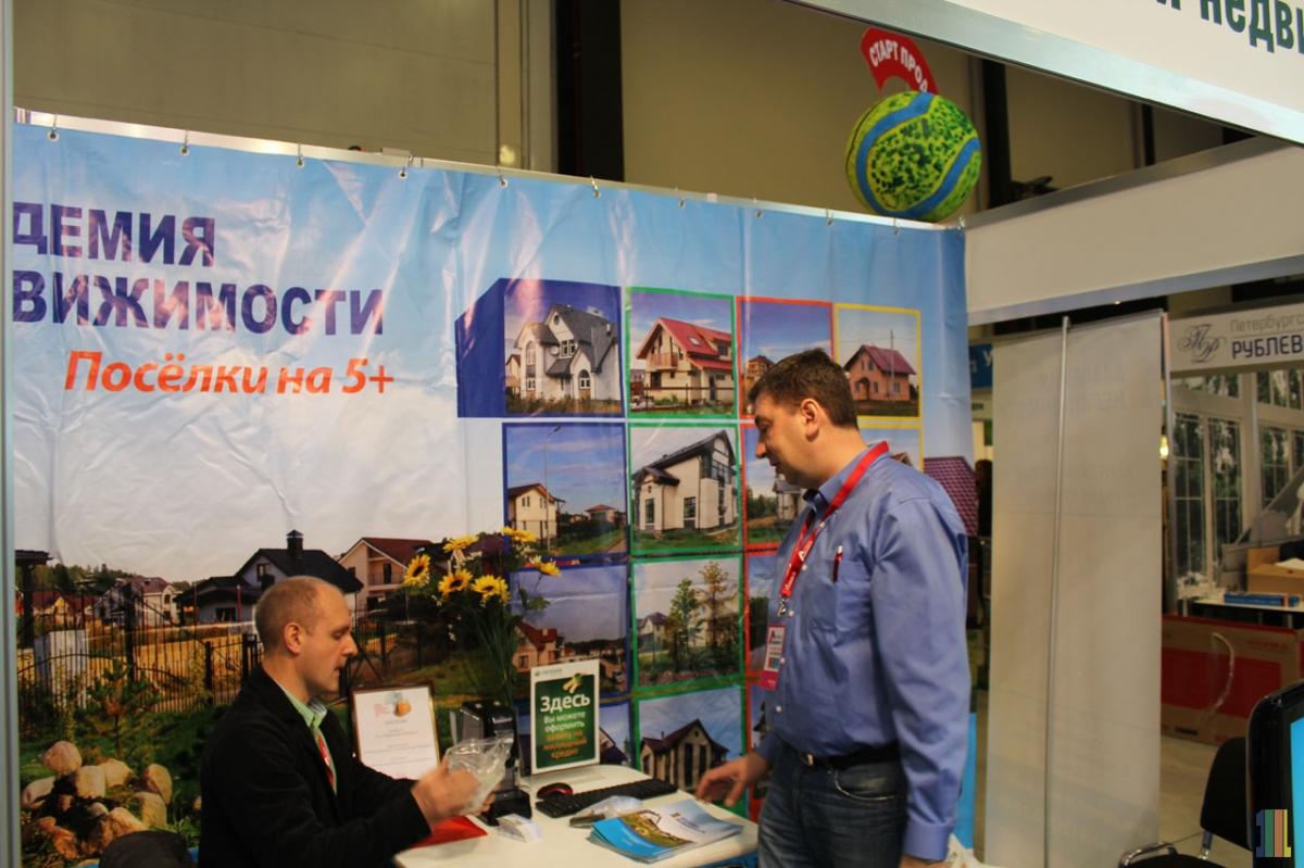 1-я Академия недвижимости на выставке в EXPOFORUM