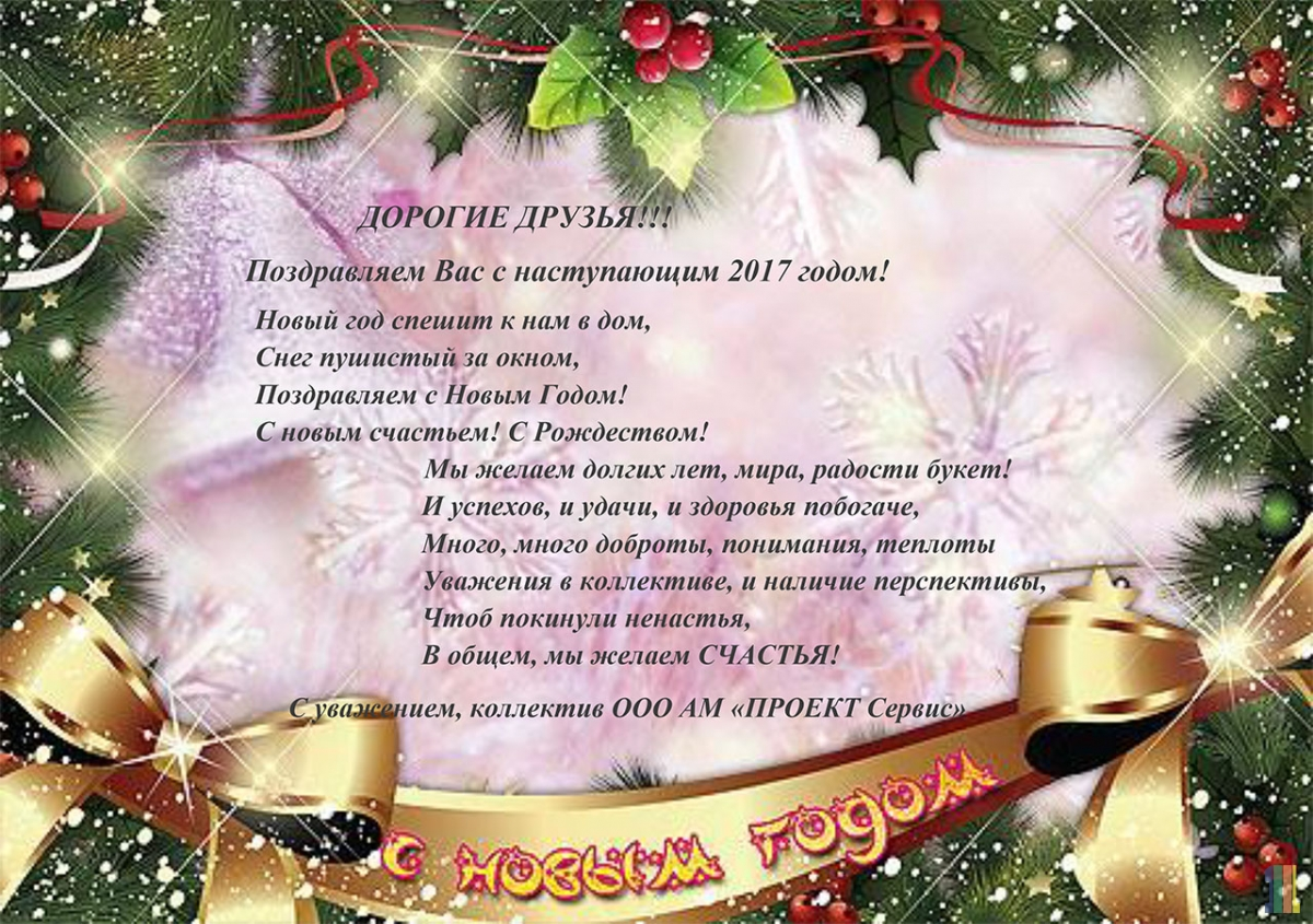 Поздравление от компании ООО АМ «ПРОЕКТ Сервис».