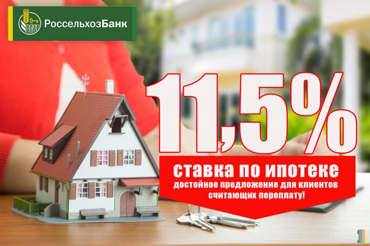 Снижение ставки по ипотеке у Россельхозбанка.