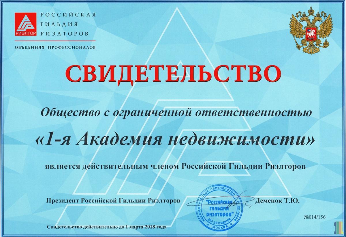 1-я Академия бизнеса
