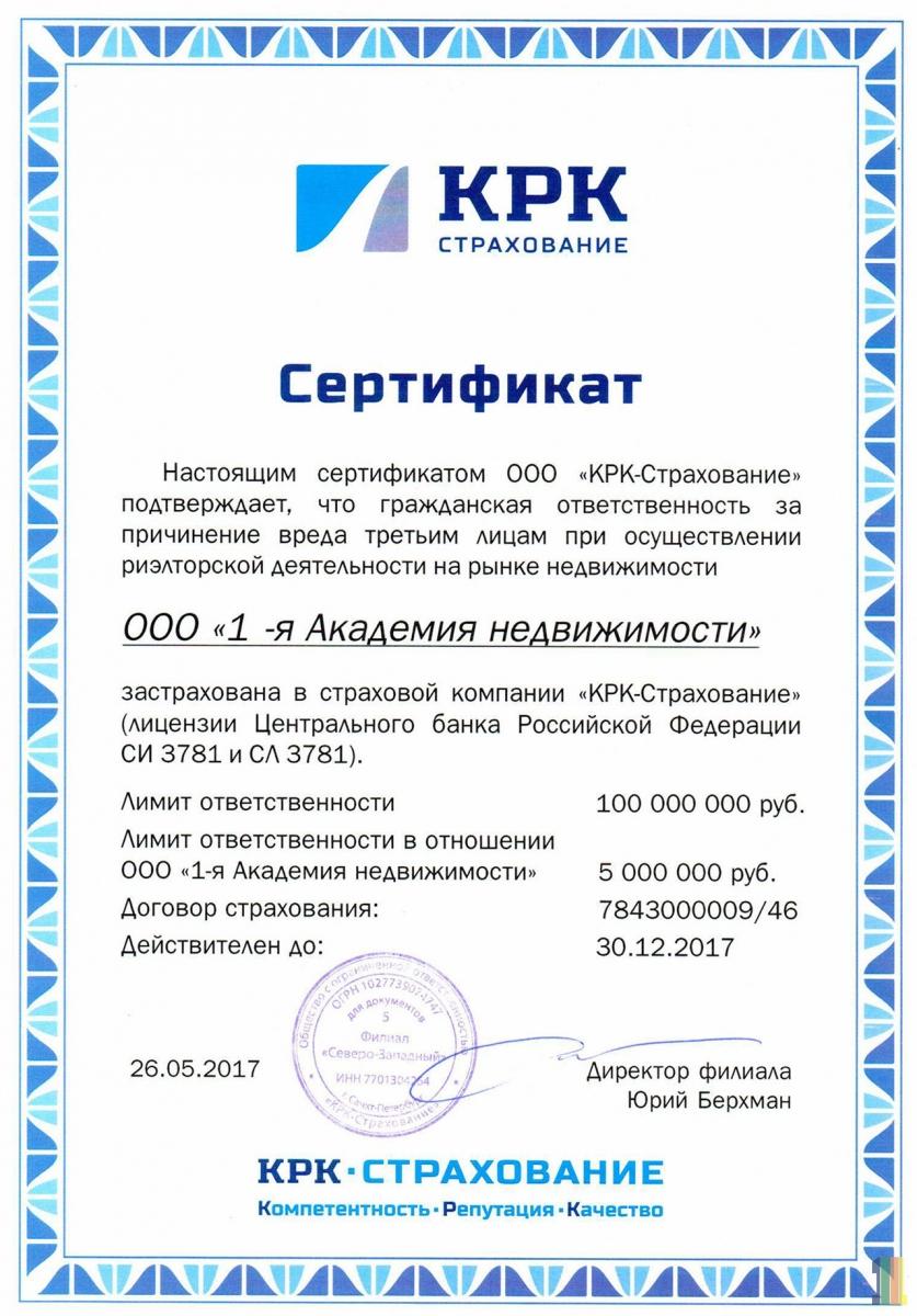 Страховая компания «КРК»