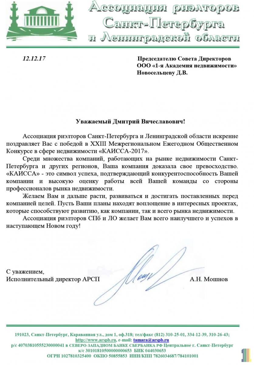 Ассоциация риэлторов Санкт-Петербурга