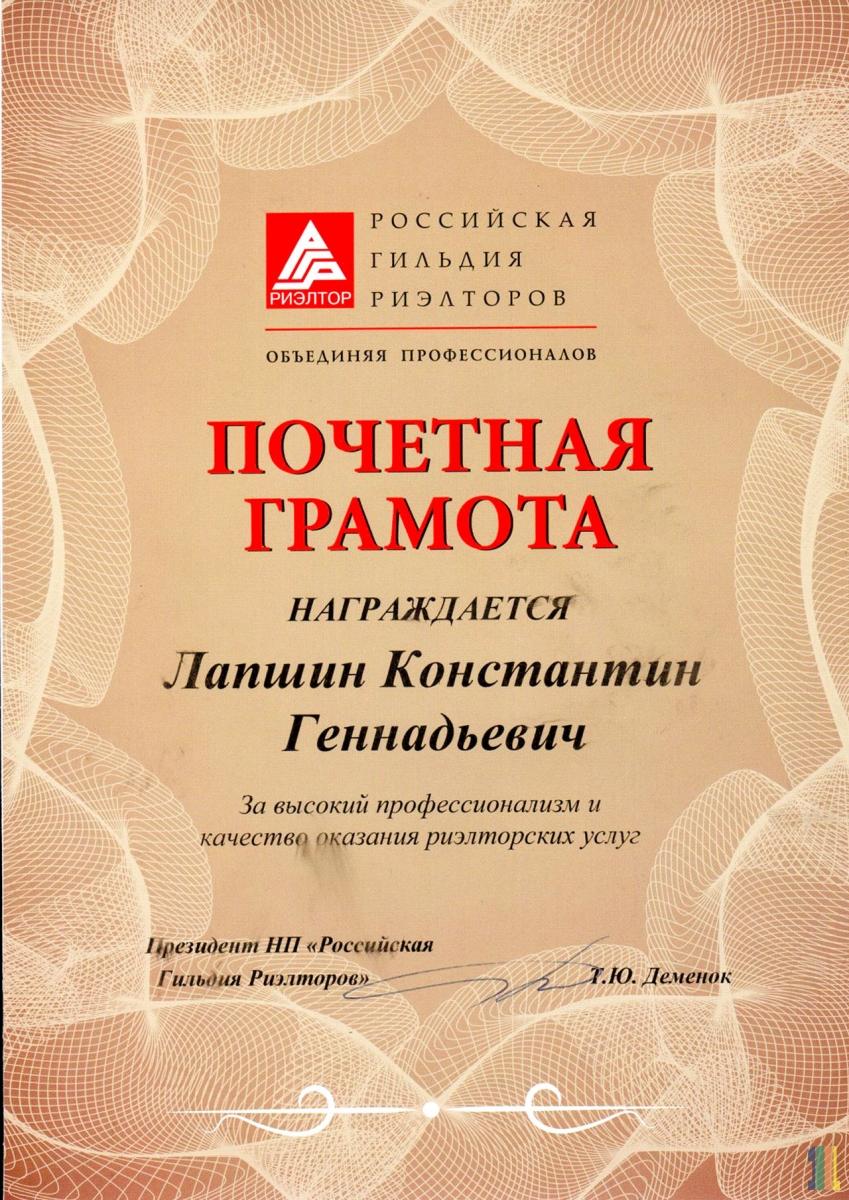 Российская гильдия риэлтеров наградила Почётной грамотой