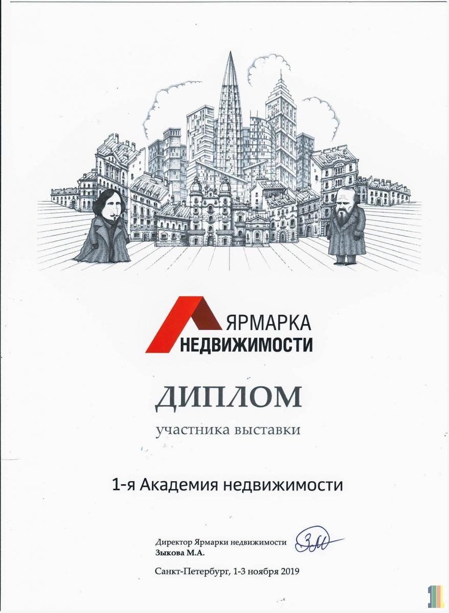 1-я Академия недвижимости на выставке