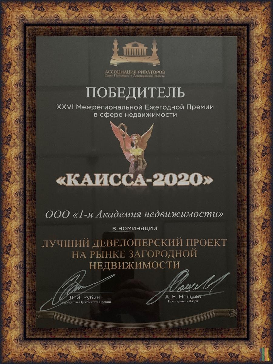 Итоговый релиз со списком победителей КАИССА 2020